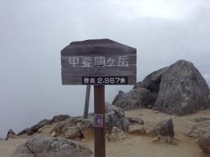 20140823甲斐駒ケ岳01