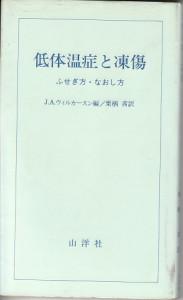 初版は1989年ですでに絶版